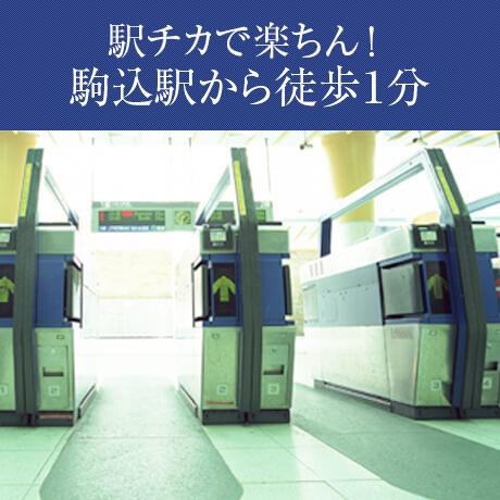 駒込駅から徒歩1分