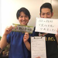 東京都豊島区駒込にお住いのH.T様(男性/28歳/会社員)